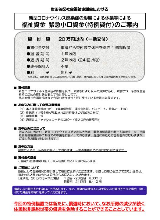 緊急 小口 資金 江戸川 区